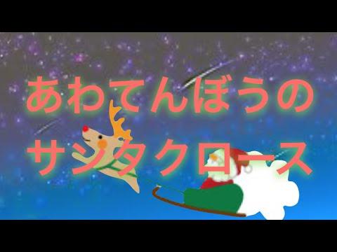 クリスマスソング「あわてんぼうのサンタクロース」