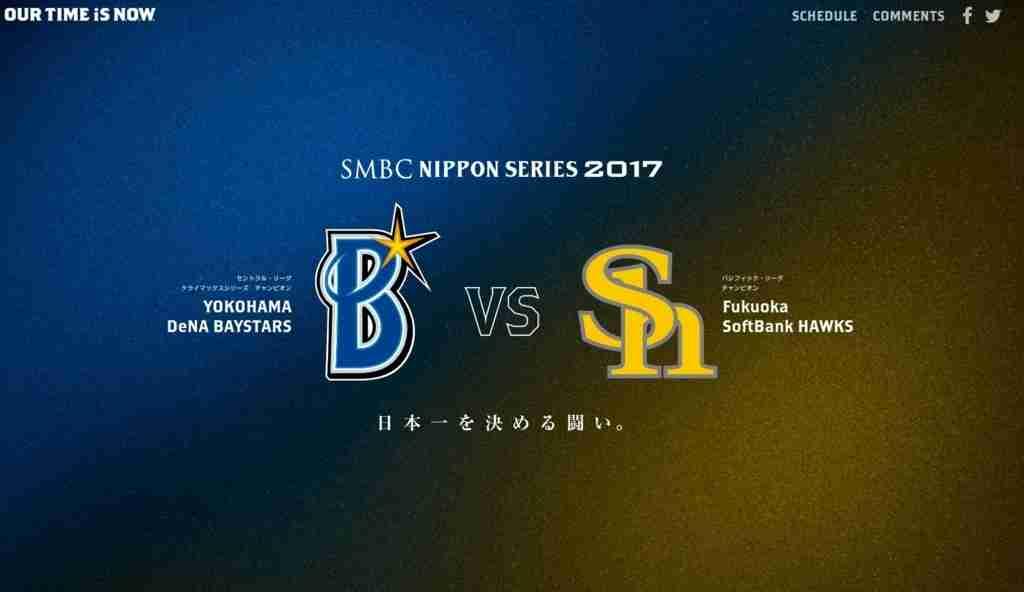 【実況・感想】SMBC日本シリーズ2017 第5戦 ソフトバンク×DeNA【ソフトバンクが勝てば優勝】