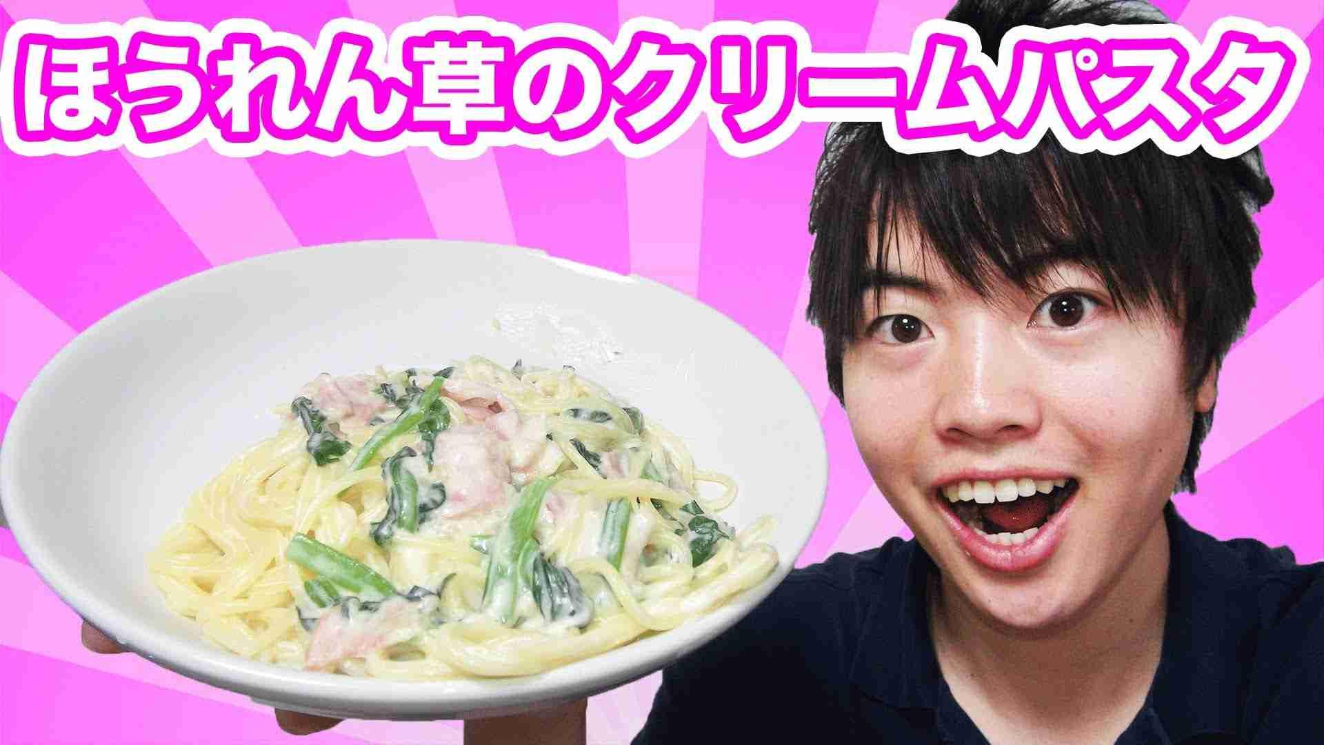 【超簡単】本当においしいほうれん草のクリームパスタを作ってみた! - YouTube