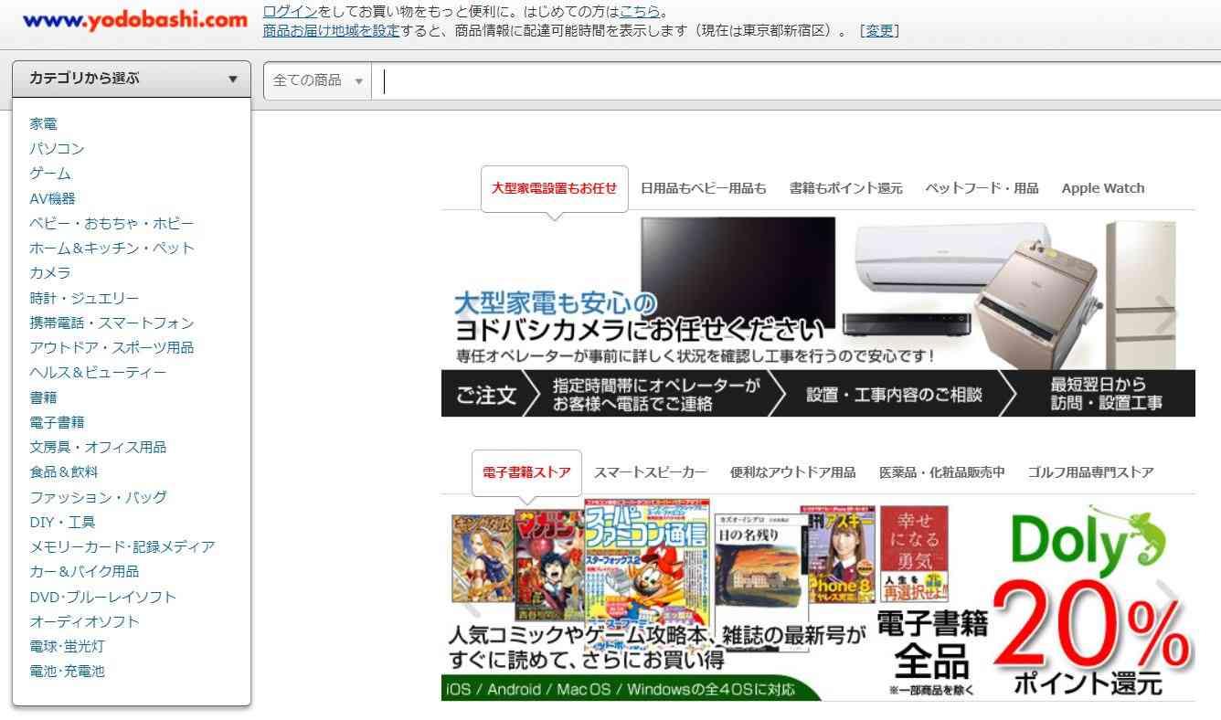 ヨドバシカメラ通販で配達遅延 物流センター移転でトラブル - ITmedia ビジネスオンライン