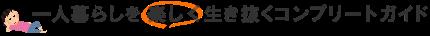 無料で東京湾一周!新東京丸の東京港土曜見学会に参加しました| 一人暮らしを楽しく生き抜くコンプリートガイド