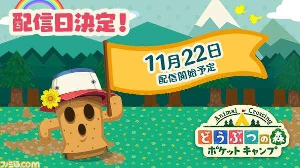 『どうぶつの森 ポケットキャンプ』配信日が11月22日に決定! - ファミ通.com