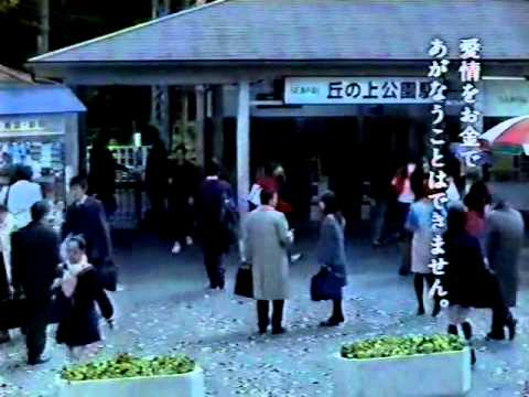 日本生命CM 愛する人のために・改札篇 田口トモロヲ - YouTube