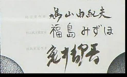 有名人の美文字の画像