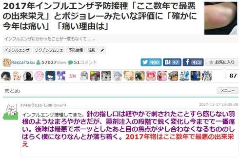 <インフルエンザ>札幌で流行期に 例年並みの開始
