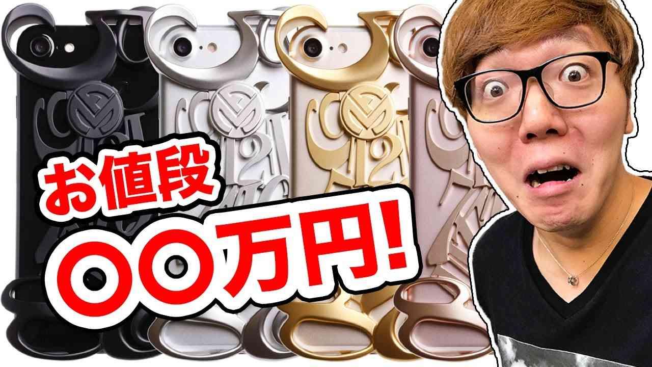 【超高級】フランクミュラーの○○万円iPhoneケース買ってみた! - YouTube