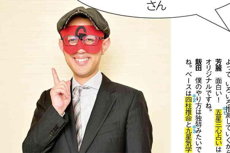 ゲッターズ飯田「結婚していない女の人は性格悪い人が多い(笑)」