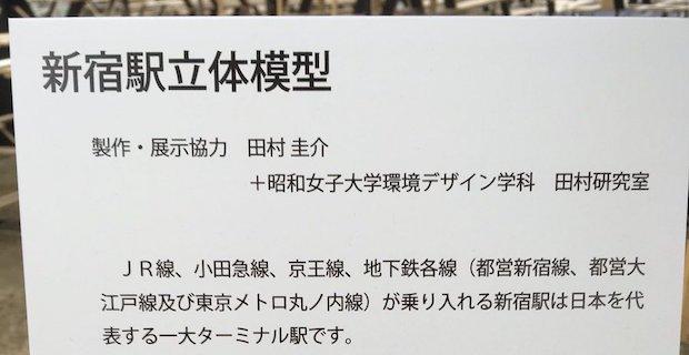 新宿駅の立体模型を見てみたら…「全人類が迷うよ、こんなもん」(笑) | BUZZmag