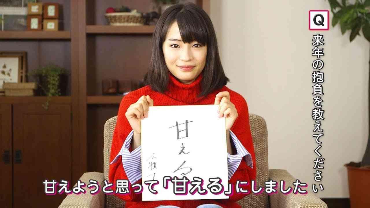 広瀬すず インタビュー 来年の抱負は「甘える」 フジカラー写真年賀状 - YouTube