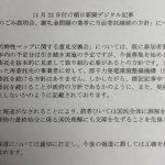 世耕弘成経産相が資源エネルギー庁による朝日新聞に訂正求めた申入書をTwitterで公開 | BN政治ニュース