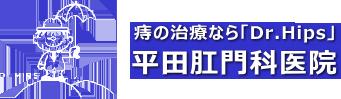 平田肛門科医院 | 痔を「切らずに治す」肛門科医院