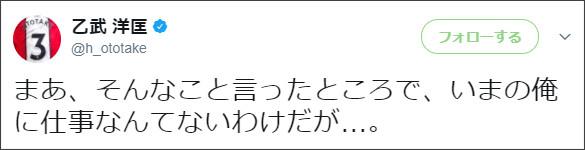 乙武洋匡氏「(自分との仕事は)すべて子連れ可です」とツイートするも自虐「いまの俺に仕事なんてない」