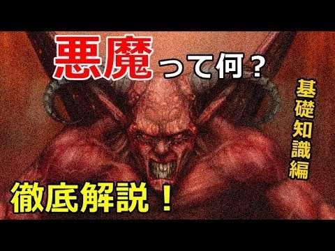 【衝撃】悪魔って何?悪魔を徹底解説!【基礎知識編】 - YouTube