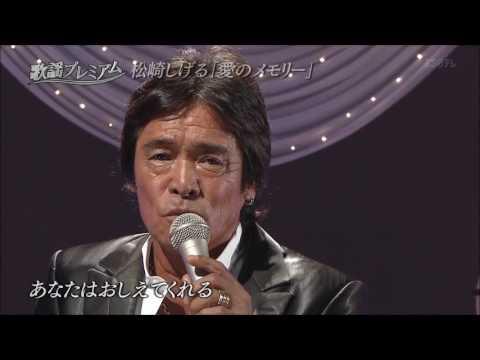 愛のメモリー 松崎しげる - YouTube