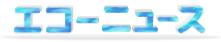 echo-news – 【ステマ】LINEの社員、鳴海さん 身分を隠して『NAVERまとめ』に書き込み ラインを褒めて他社アプリcommをけなす