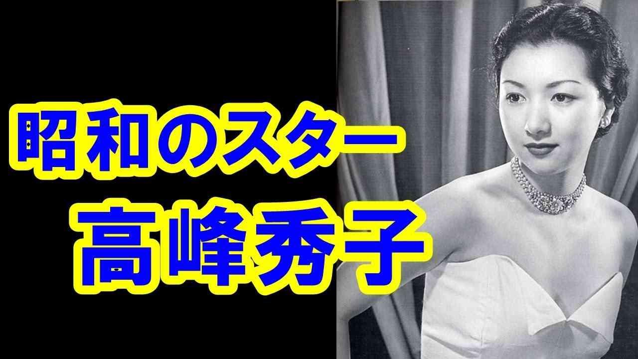 【衝撃】昭和のスター高峰秀子の生き様がヤバい! - YouTube
