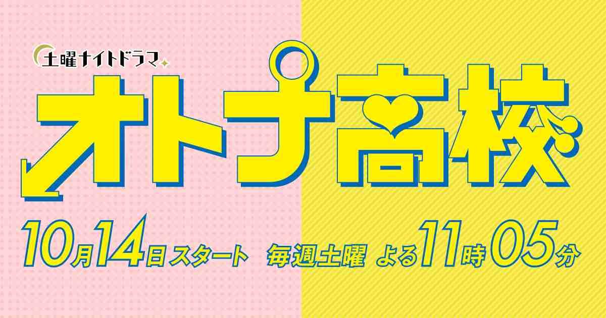 土曜ナイトドラマ『オトナ高校』|テレビ朝日