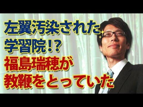 左翼汚染された学習院!?福島瑞穂が教鞭をとっていた|竹田恒泰チャンネル - YouTube