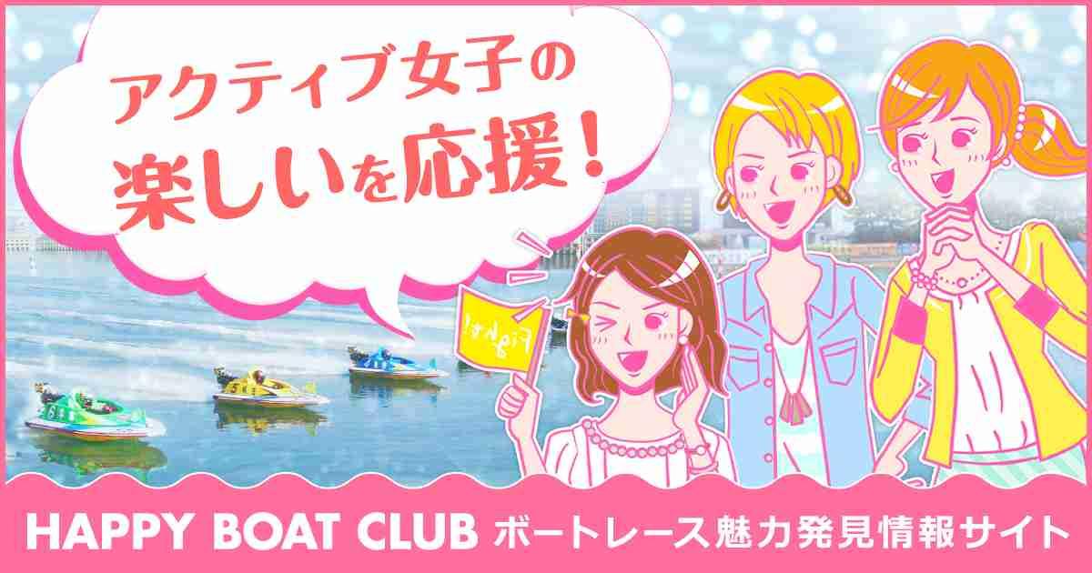 """アクティブ女子の""""楽しい""""を応援するサイト - HAPPY BOAT CLUB"""