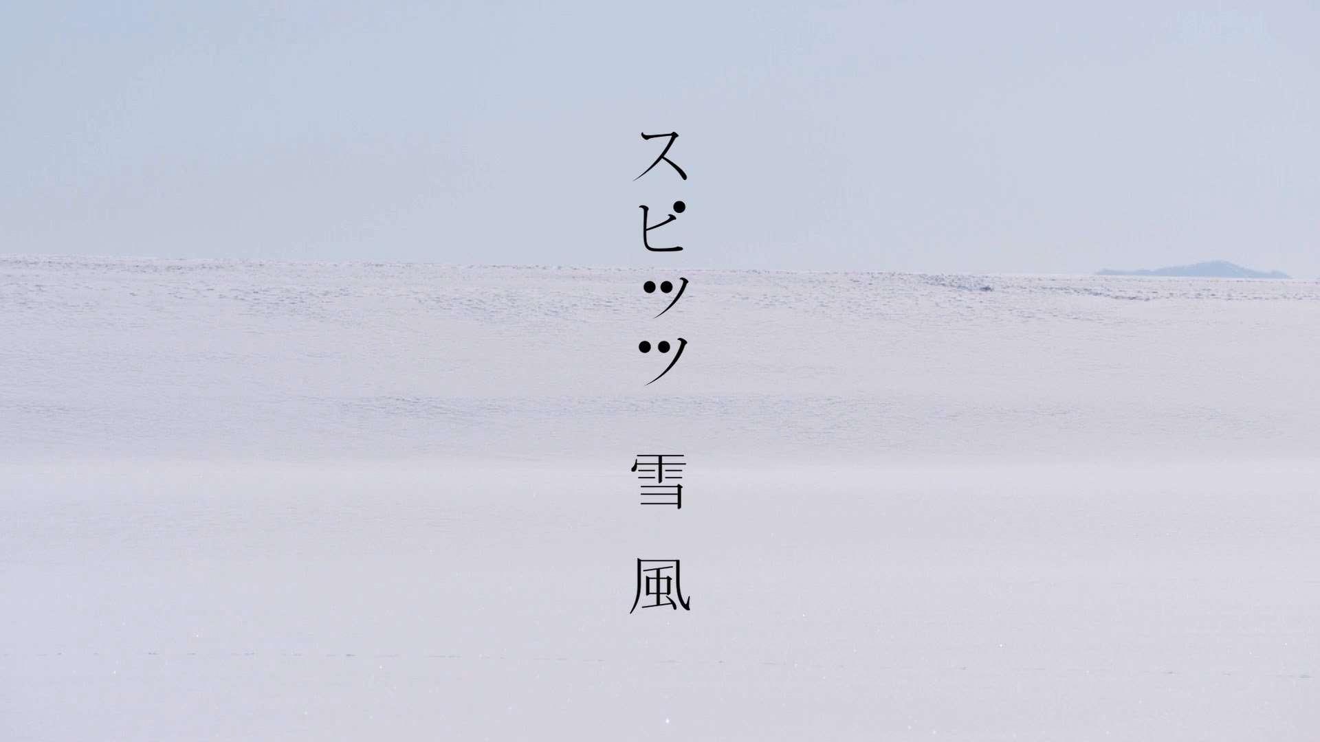 スピッツ - 「雪風」スペシャル映像 - YouTube