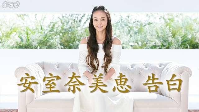 日本中に衝撃を与えた「引退」発表から2か月安室奈美恵が「今の想い」を赤裸々に語る 特集番組「安室奈美恵 告白」 |NHK_PR|NHKオンライン