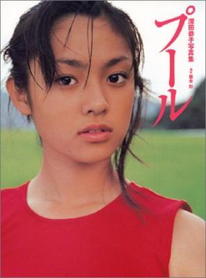 深田恭子、沖縄で輝く美肌がまぶしすぎ 久々インスタ更新に反響