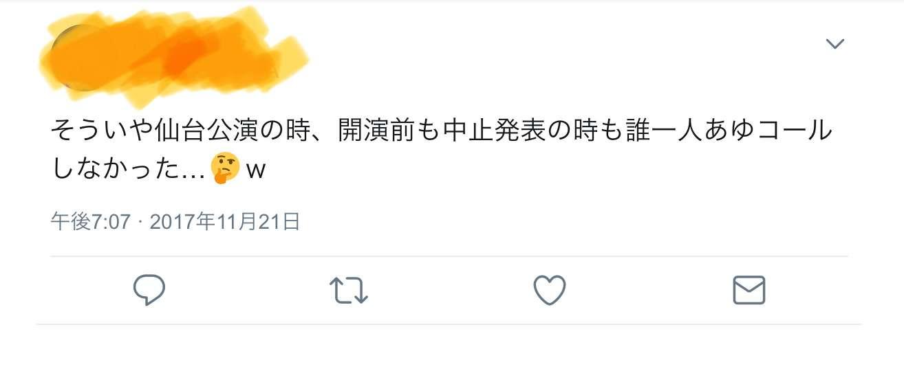 ドタキャン騒動の浜崎あゆみが回復「行くぜ千葉ー」