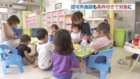 「教育無償化」骨格判明、認可外保育施設も条件付きで対象に(TBS系(JNN)) - Yahoo!ニュース