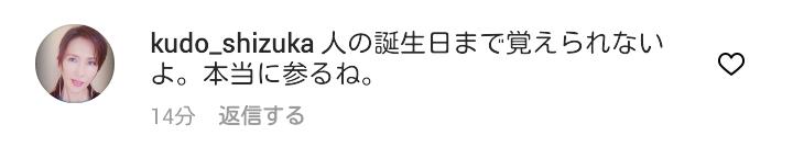 工藤静香「信じられな〜〜い!」コメントで憶測呼ぶ『72時間ホンネテレビ』成功の舞台裏