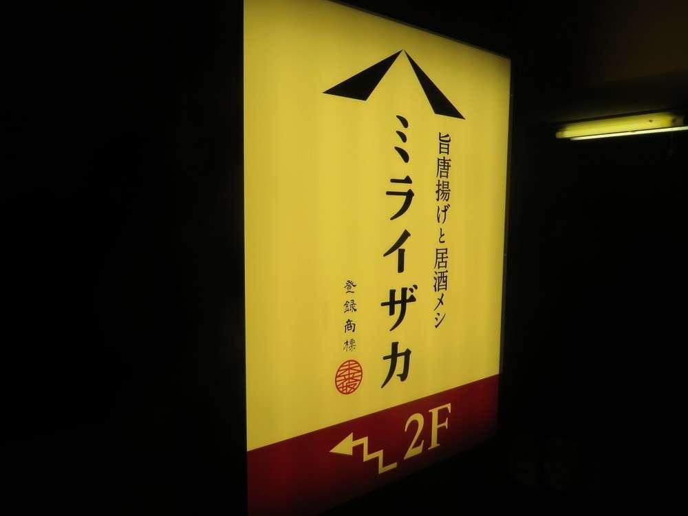 ワタミ「復活」に渡邉美樹氏もコメント 4期ぶり黒字化、原動力は? : J-CASTニュース