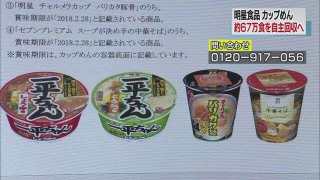 明星食品 カップめん 約67万食を自主回収へ | NHKニュース