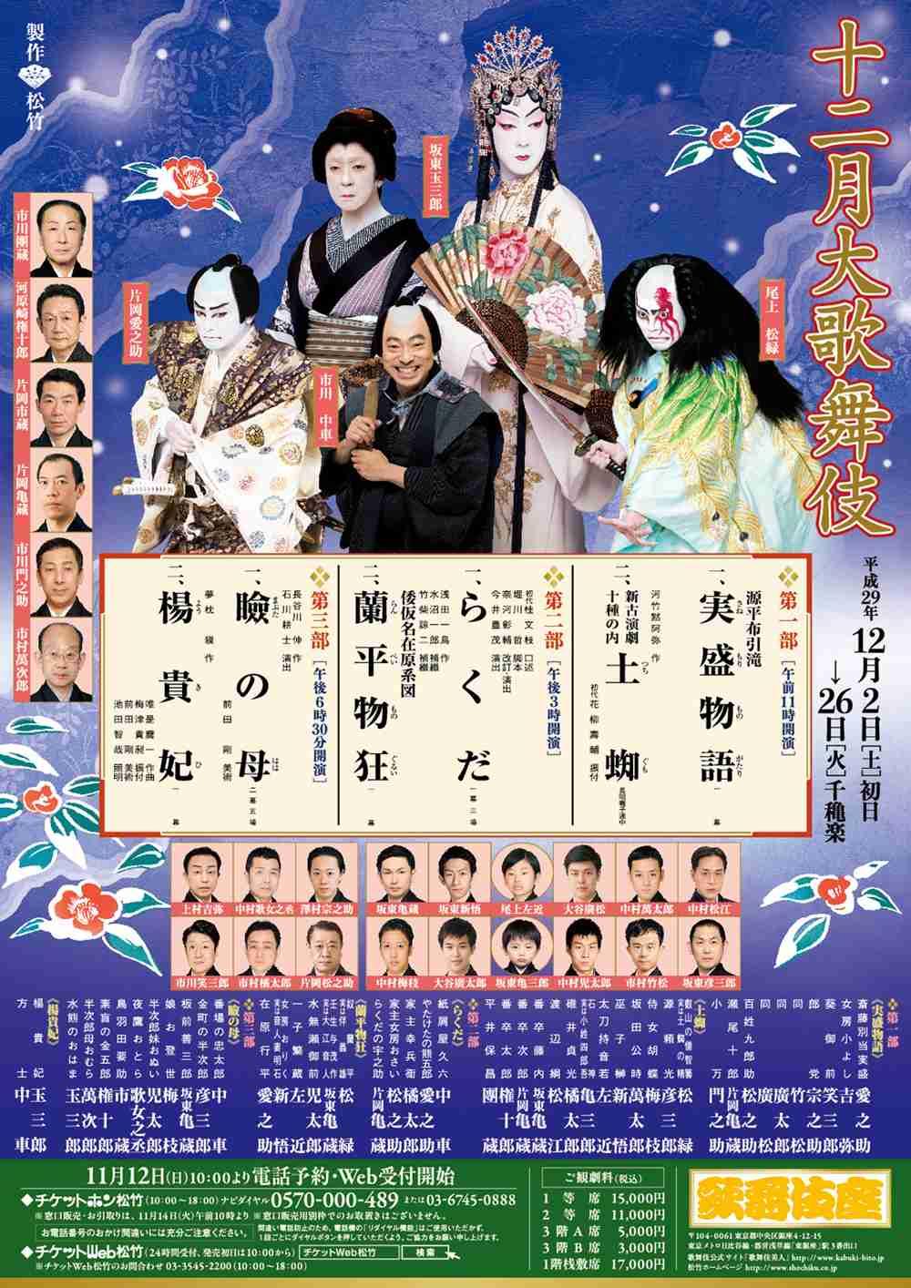 十二月大歌舞伎 | 歌舞伎座 | 歌舞伎美人(かぶきびと)