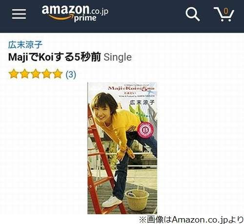 広末涼子「MajiでKoiする5秒前」もう歌わない | Narinari.com