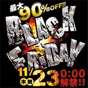 BLACK FRIDAY ブラックフライデー|トイザらス オンラインストア