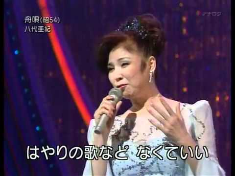 八代亜紀 舟歌 - YouTube