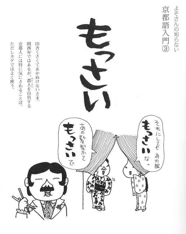『秘密のケンミンSHOW』、京都紹介ドラマが物議「人間不信になりそう」