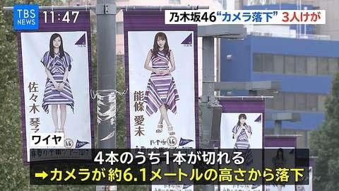 乃木坂46コンサートで40キロの上空カメラ落下 3人けが