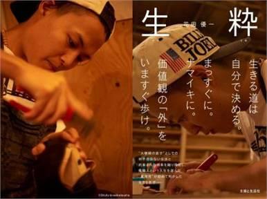 花田優一、靴職人として表に出る理由 業界の未来のため「批判されても止める気ない」