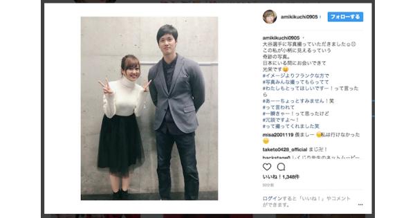 菊地亜美、大谷翔平と並んでビックリ!?「この私が小柄に見えるっていう奇跡」 - 耳マン