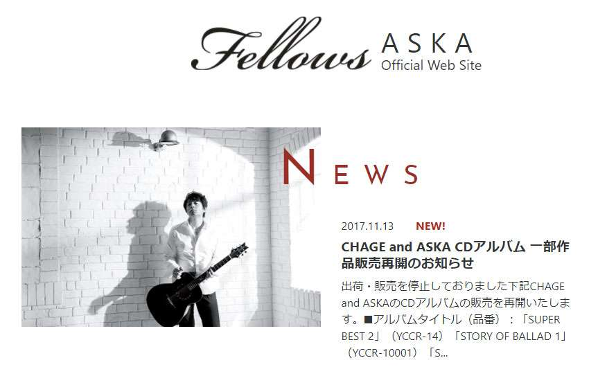 「CHAGE&ASKA」のCD、一部出荷再開 逮捕以来3年ぶり