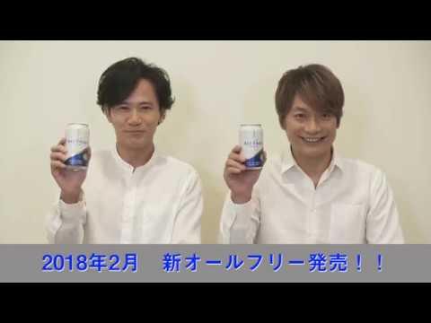 稲垣吾郎&香取慎吾の新CMが決定 『オールフリー』を「全力で応援します!」 - YouTube