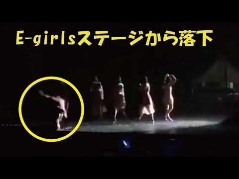 E-girls Flower 藤井萩花 ステージから落下の瞬間・・・ - YouTube