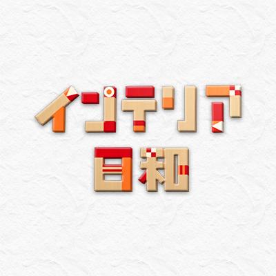インテリア日和:テレビ東京