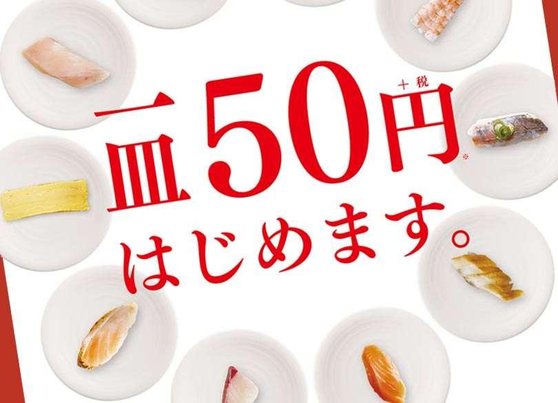 かっぱ寿司は「1皿50円」で復活できるか | プレジデントオンライン | PRESIDENT Online