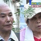 平野保生、平野美知子、10年ぶりに逮捕。私道に大きくはみ出し往来妨害罪 - NAVER まとめ