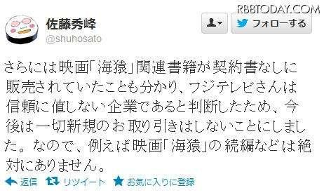 「海猿」作者・佐藤秀峰さん、実写版すべての契約終了を報告