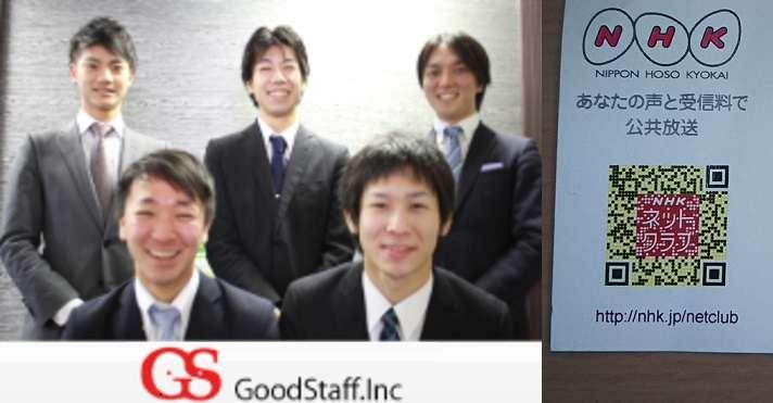 【炎上】NHK「受信装置がなくても金払え」詐欺動画が公開された | netgeek