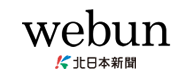 指定されたページを表示できませんでした 北日本新聞ウェブ[webun ウェブン]