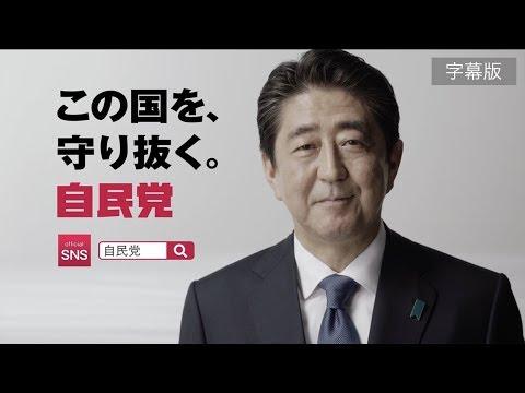 【第48回衆院選】自民党CM(字幕)「暮らしを、子供たちの未来を、守り抜く。」編 - YouTube