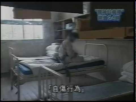 精神科病棟 密着24時 〜若い女性看護師がみたもの〜 - YouTube
